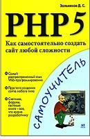 """Зольников Д.С. """"PHP 5. Как самостоятельно создать сайт любой сложности"""" НТ Пресс, 2007 год, 272 стр. с илл."""