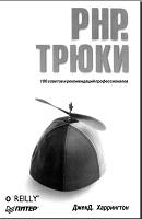 """Джек Д. Харрингтон """"PHP. Трюки"""" Питер, 2008 год, 440 стр."""
