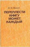 """Н. Н. Мазок """"Переплести книгу может каждый"""" Книга, 1980 год, 159 стр."""