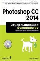 """Леса Снайдер """"Photoshop CC 2014. Исчерпывающее руководство"""" Эксмо, 20015 год, 1044 стр"""