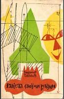"""Платонов В. """"Ракета своїми руками"""" Веселка, 1972 год, 115 стр."""