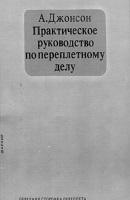 """А. Джонсон """"Практическое руководство по переплетному делу"""" Книга, 1989 год, 102 стр."""