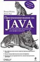 Практическое руководство по изучению языка программирования Java с многочисленными великолепные и реалистичными примерами.