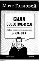 """Мэтт Гэлловей """"Сила Objective-C 2.0. Эффективное программирование для iOS и OS X"""" Питер, 2014 год, 304 стр."""