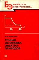 """Марголин Ш. М. """"Точная остановка электроприводов"""" Энергоатомиздат, 1984 год, 104 стр."""
