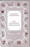 """И. Коршун, Е. Толмачева """"Как научиться переплетать"""" Детгиз, 1951 год, 30 стр."""