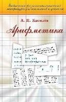 "Киселев А.П. ""Арифметика"" Физматлит, 2015 год, 168 стр."