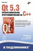 """Шлее М. """"Профессиональное программирование на C++""""БХВ-Петербург, 2015 год, 928 стр"""