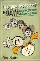 """Файн Я. """" Программирование на Java для детей, родителей, бабушек и дедушек"""""""