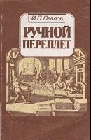 """И.П. Павлов """"Ручной переплет"""" Высшая школа, 1993 год, 160 стр"""