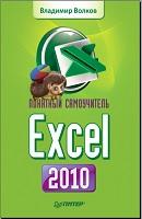 """В.Волков """"Понятный самоучитель Excel 2010"""" Питер, 2010 год, 256 стр."""