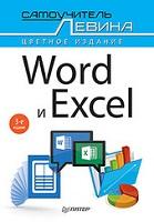 "Левин А. Ш. ""Word и Excel. Cамоучитель Левина в цвете"" Питер, 20015 год, 192 стр. 3-е изд."