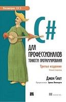 """Джон Скит """"C# для профессионалов. Тонкости программирования"""" Вильямс, 2014 год, 608 стр.,"""