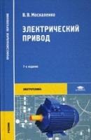 """Москаленко В.В. """"Электрический привод, учебник"""" Академия, 2007 год, 368 стр."""