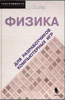 """Д. Конгер """"Физика для разработчиков компьютерных игр"""" Бином, 2007 год, 520 стр."""