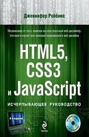 """Дженнифер Нидерст Роббинс """"HTML5, CSS3 и JavaScript. Исчерпывающее руководство"""" Эксмо, 2014 год, 529 стр"""