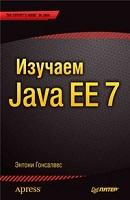 """Энтони Гонсалвес """"Изучаем Java EE 7"""" Питер, 2014 год, 640 стр."""
