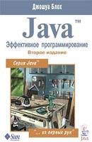 """Блох Дж. """"Java. Эффективное программирование"""" Лори, 2014 год, 440 стр.,"""
