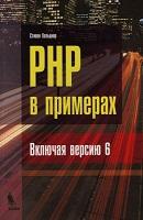 """Стивен Хольцнер """"PHP в примерах. Включая версию 6"""" Бином-Пресс, 2007 год, 341 стр."""