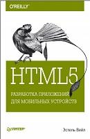 """Вейл Э.""""HTML5. Разработка приложений для мобильных устройств"""" Питер, 2015 год, 480 стр."""