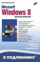 """Денис Колисниченко """"Microsoft Windows 8 для пользователей"""" БХВ-Петербург, 2013 год, 448 стр."""