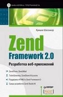 "Кришна Шасанкар ""Zend Framework 2.0. Разработка веб-приложений"" Питер, 2014 год, 208 стр."