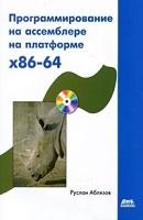 """Аблязов Руслан Зуфярович """"Программирование на ассемблере на платформе x86-64"""" ДМК Пресс, 2011 год,"""