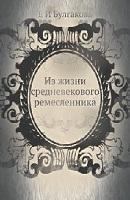 """Е.Булгакова """"Из жизни средневекового ремесленника"""" Типо-литография В.Рихтер, 1902 год, 181 стр"""