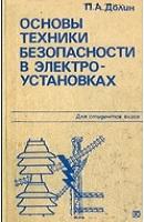 """П.А.Долин """"Основы техники безопасности в электроустановках"""" Энергоатомиздат, 1984 год, 448 стр."""