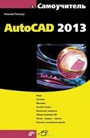 """Полещук Н.Н. """"Самоучитель AutoCAD 2013"""" БХВ-Петербург, 2012 год, 464 стр."""