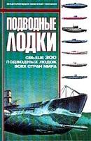 Энциклопедия подводных лодок