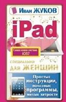 Самоучитель iPad для женщин.