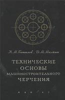 """Н. М. Баталов, Д. М. Малкин """"Технические основы машиностроительного черчения"""" Машгиз, 1962 год, 500 стр."""