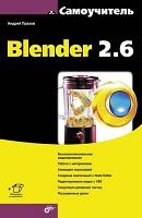 Blender самоучитель