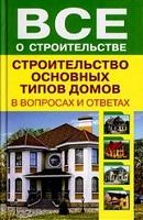 Основные технологии строительства в книге - Строительство основных типов домов.