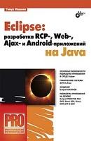 Книга посвящена разработке в среде Eclipse Java-приложений.