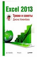 Excel 2013. Трюки и советы Джона Уокенбаха