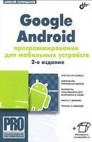 Google_Android_programmirovanie_mobilnyh_ustroiystv