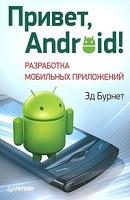 """Эд Бурнет """"Привет, Android! Разработка мобильных приложений"""""""