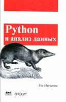 """Уэс Маккинни """"Python и анализ данных"""" ДМК Пресс, 2015 год, 482 стр."""