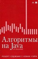 Алгоритмы на Java_50 алгоритмов_описание новых разработок алгоритмов на Java.