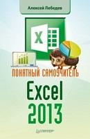 """А.Н. Лебедев """"Понятный самоучитель Excel 2013"""""""
