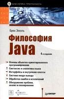 В чем состоит философия Java вы получите ответ. ISBN 978-5-388-00003-3