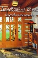 Интерьер и планировка деревянного дома.