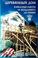 """Юхани Кеппо """"Деревянный дом. Каркасные работы от фундамента до крыши"""""""
