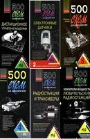 Серия 500 схем. Шесть книг.