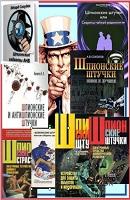 Серия шпионские штучки. Восемь книг.