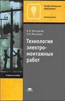 Информация по технологии электромонтажных работ в учебнике соответствует профессионально-квалификационной программе