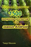 1500 вопросов и ответов на знание Android