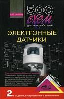 500-shem-elektronnye-datchiki